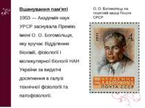 Вшанування пам'яті 1953 — Академія наук УРСР заснувала Премію імені О. О. Бог...
