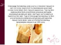 Олександр Богомолець узяв участь у створенні першого в світі Інституту гемато...