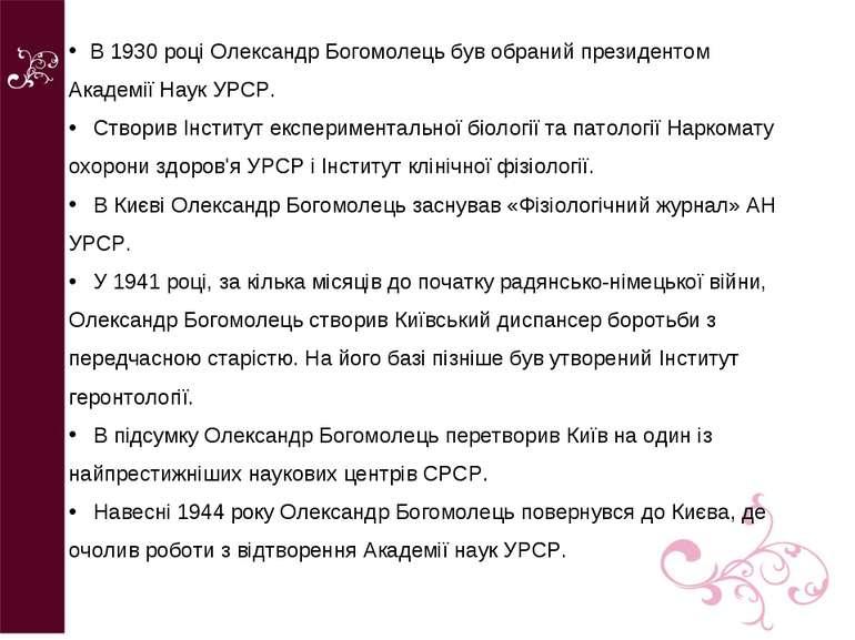 В 1930 році Олександр Богомолець був обраний президентом Академії Наук УРСР. ...