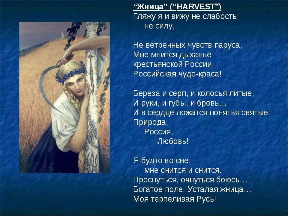 """""""Жница"""" (""""HARVEST"""") Гляжу я и вижу не слабость,   не силу, Не ветренных чу..."""