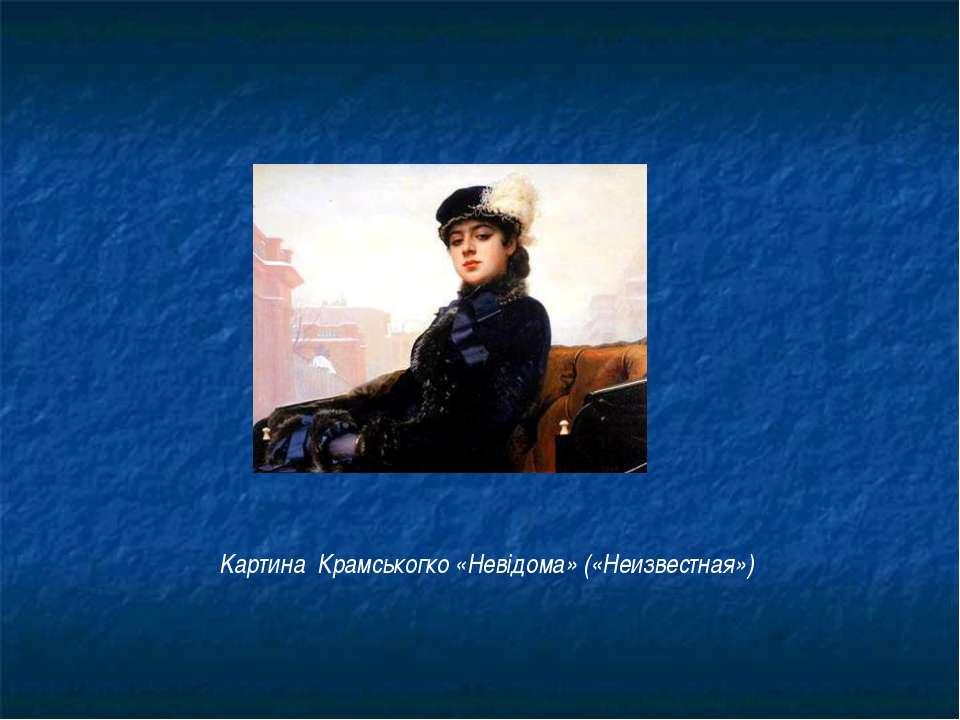 Kартина Крамськогко «Невідома» («Неизвестная»)
