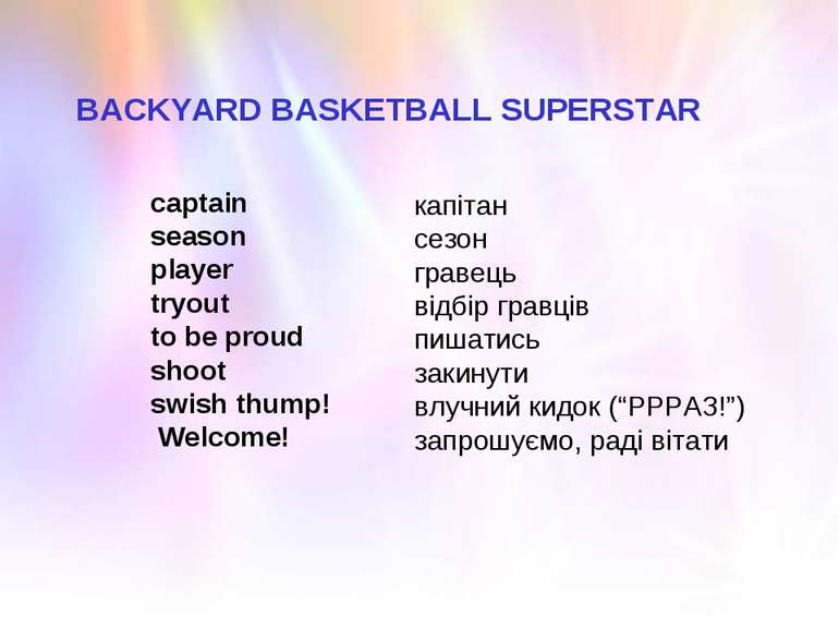 captain season player tryout to be proud shoot swish thump! Welcome! капітан ...