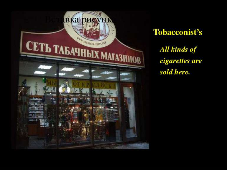 Tobacconist's All kinds of cigarettes are sold here.