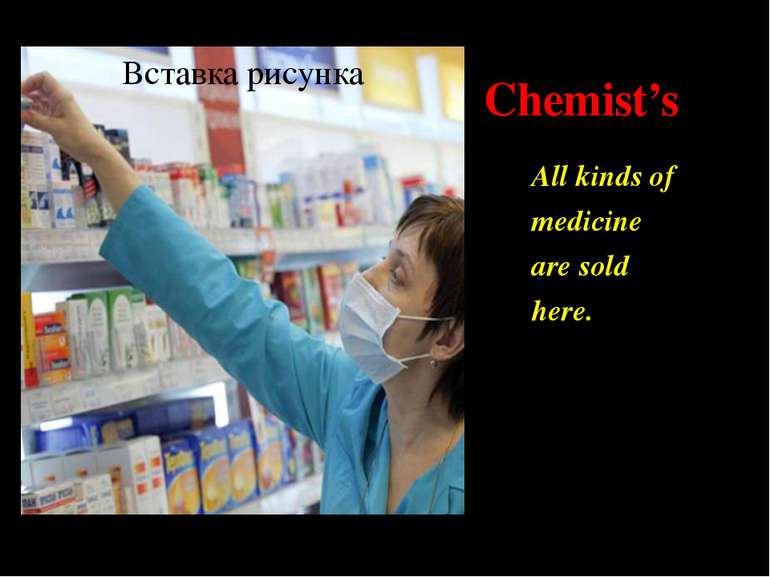Chemist's All kinds of medicine are sold here.