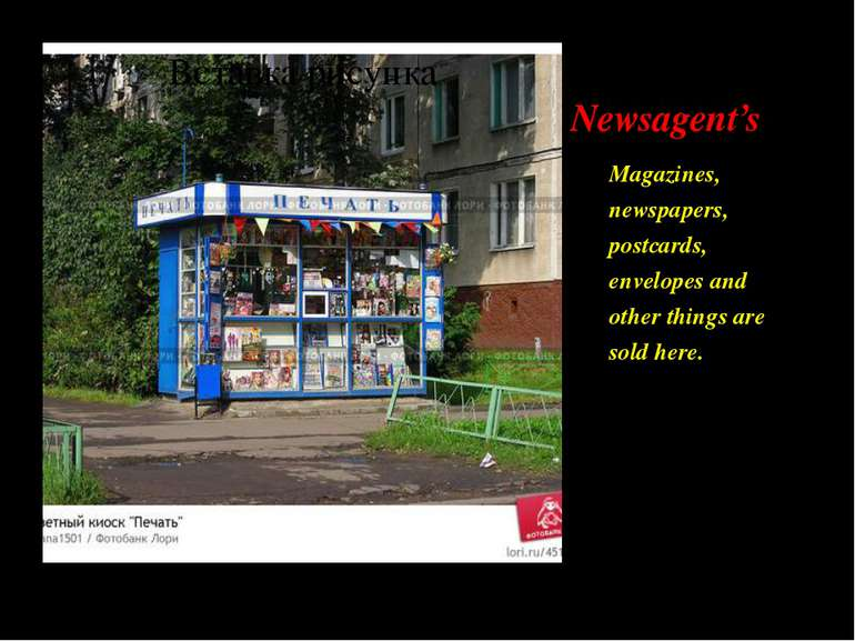 Newsagent's Magazines, newspapers, postcards, envelopes and other things are ...