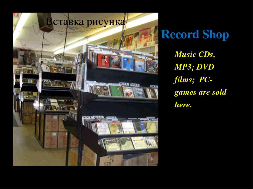Record Shop Music CDs, MP3; DVD films; PC-games are sold here.