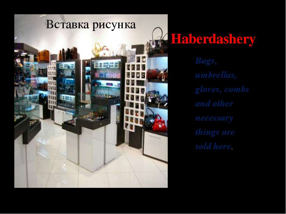Haberdashery Bags, umbrellas, gloves, combs and other necessary things are so...