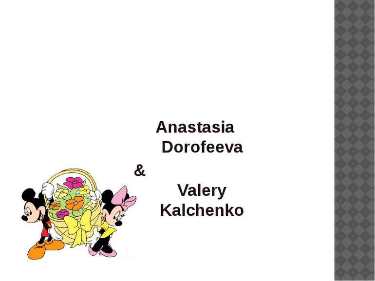 Anastasia Dorofeeva & Valery Kalchenko