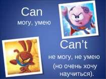 Can могу, умею Can't не могу, не умею (но очень хочу научиться).