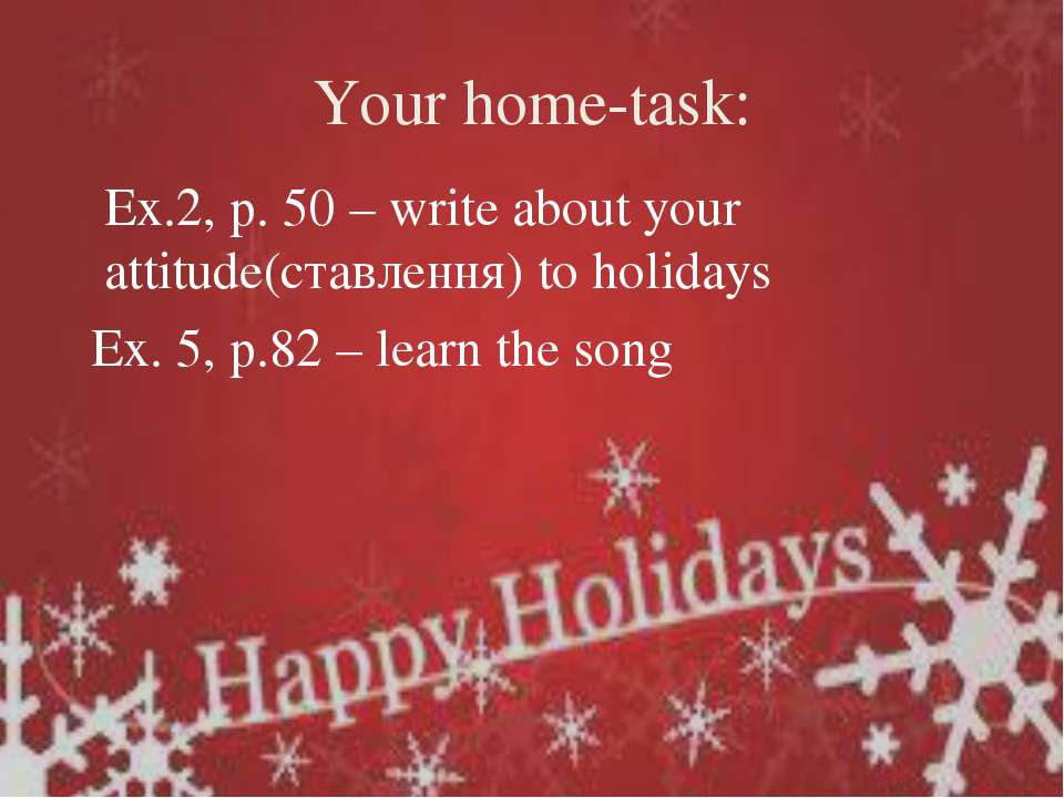 Your home-task: Ex.2, p. 50 – write about your attitude(ставлення) to holiday...