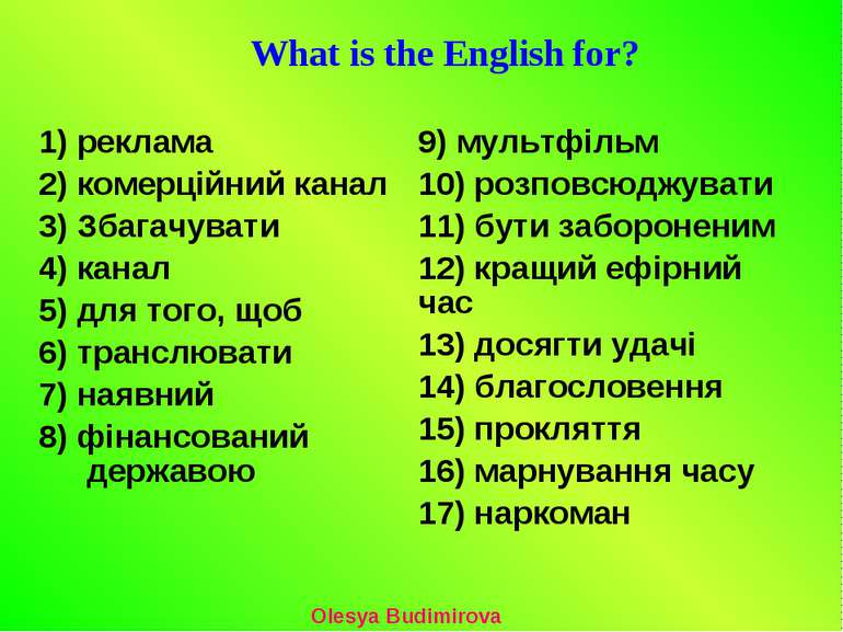 What is the English for? Olesya Budimirova 1) реклама 2) комерційний канал 3)...