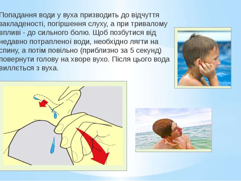 Попадання води у вуха призводить до відчуття закладеності, погіршення слуху, ...