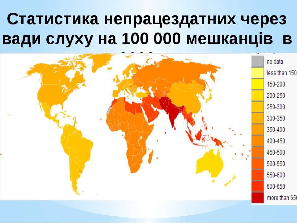 Статистика непрацездатних через вади слуху на 100 000 мешканців в 2002 р.