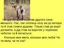 На другий день посилає другого сина-меншого. Пас, пас хлопець козу аж до вечо...