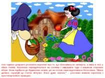 Але чарівне дзеркало розповіло королеві про те, що Білосніжка не загинула, а ...