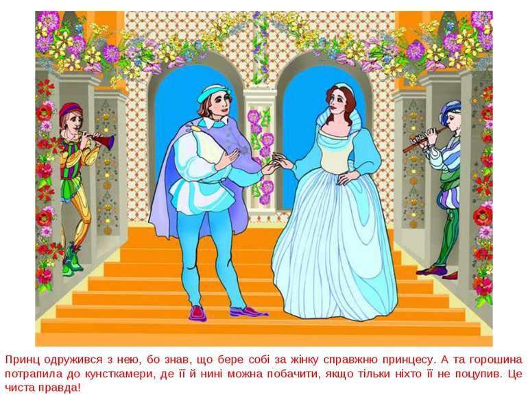 Принц одружився з нею, бо знав, що бере собі за жінку справжню принцесу. А та...