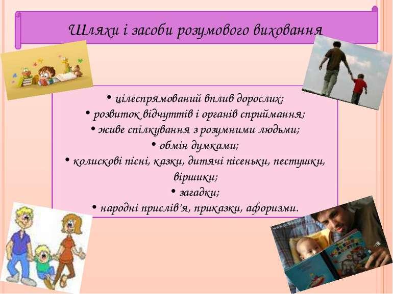 Шляхи і засоби розумового виховання цілеспрямований вплив дорослих; розвиток ...