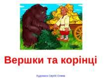 Вершки та корінці Художник Сергій Олена