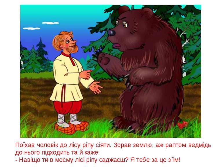 Поїхав чоловік до лісу ріпу сіяти. Зорав землю, аж раптом ведмідь до нього пі...