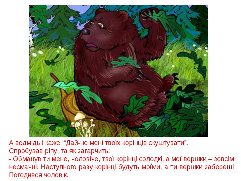 """А ведмідь і каже: """"Дай-но мені твоїх корінців скуштувати"""". Спробував ріпу, та..."""