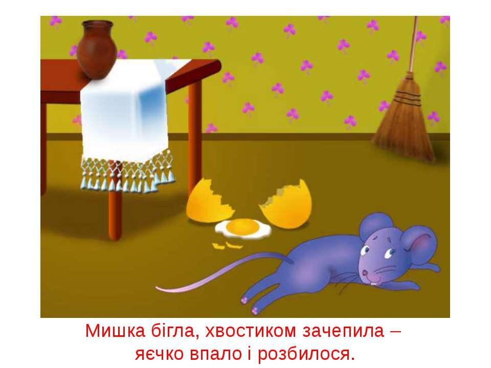 Мишка бігла, хвостиком зачепила – яєчко впало і розбилося.