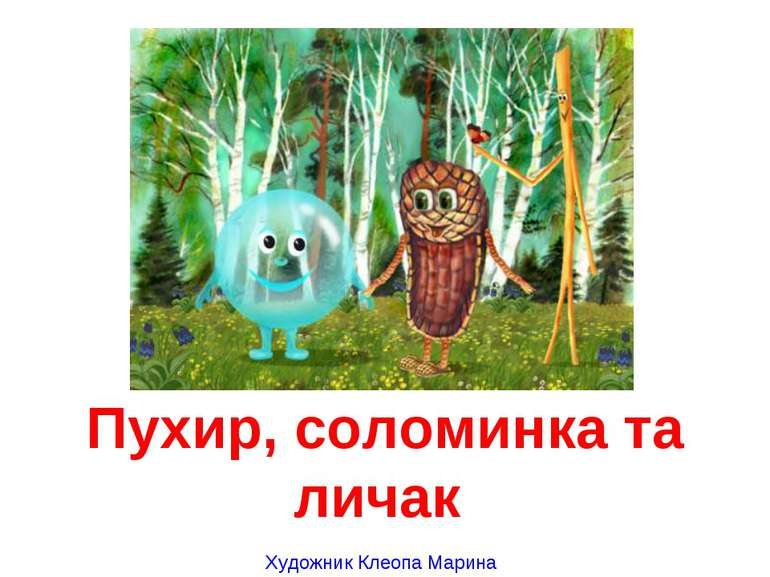 Пухир, соломинка та личак Художник Клеопа Марина