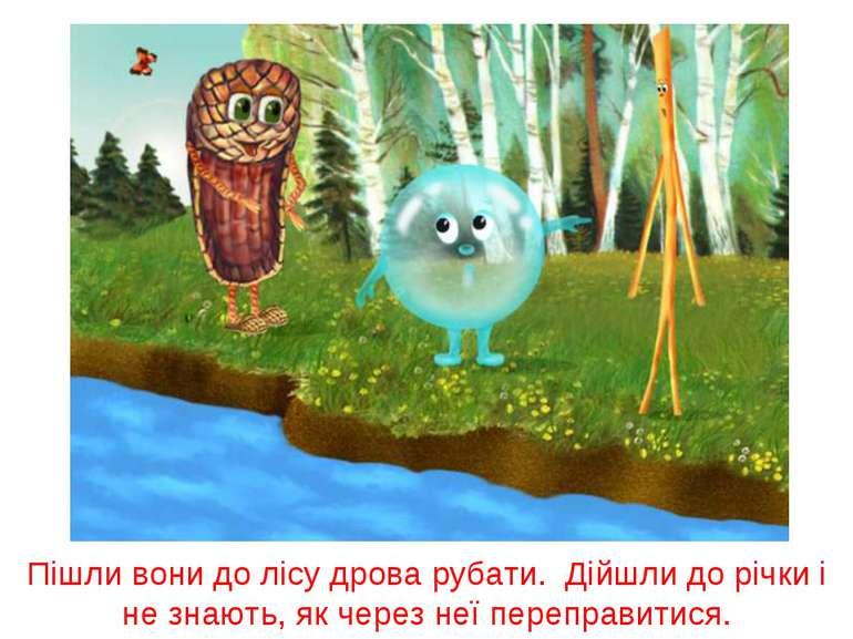 Пішли вони до лісу дрова рубати. Дійшли до річки і не знають, як через неї пе...