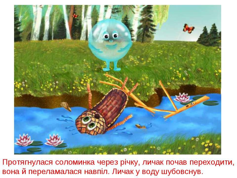 Протягнулася соломинка через річку, личак почав переходити, вона й переламала...