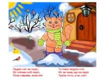 Падав сніг на поріг, Кіт зліпив собі пиріг, Поки смажив, поки пік- То пиріг в...
