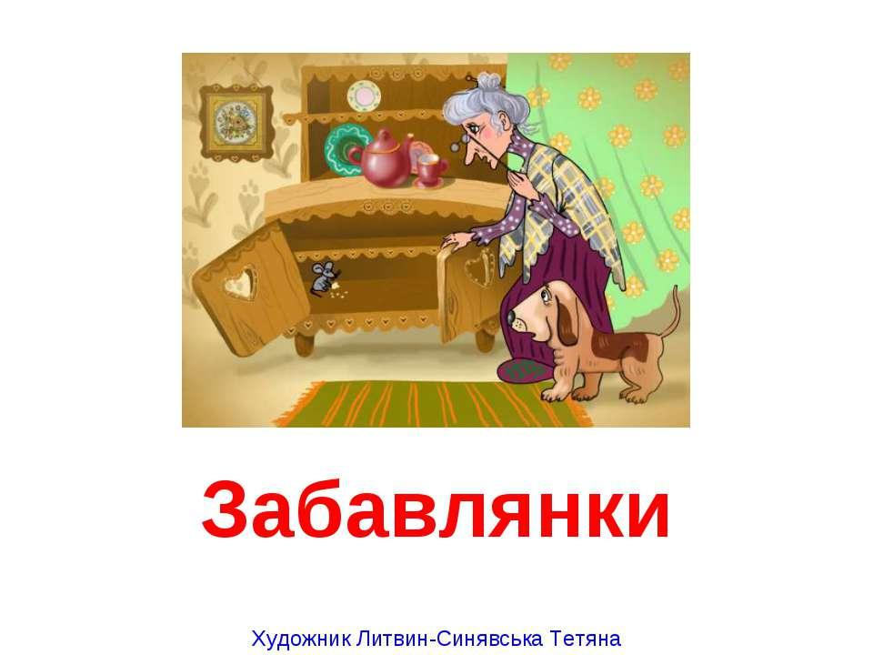 Забавлянки Художник Литвин-Синявська Тетяна