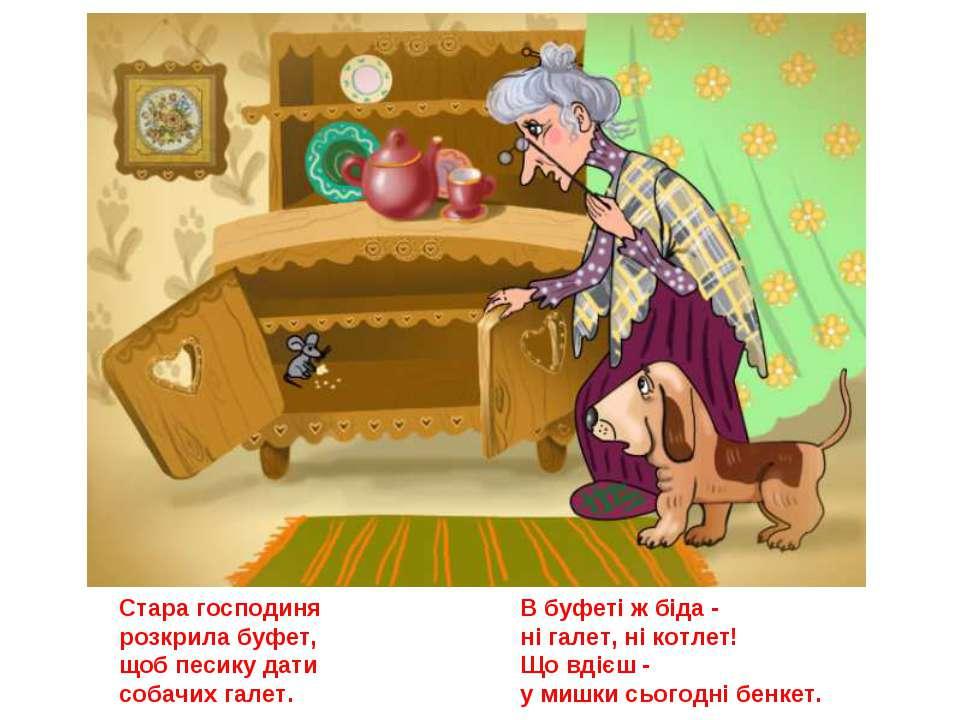 Стара господиня розкрила буфет, щоб песику дати собачих галет. В буфеті ж бід...