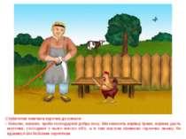Стрімголов помчала курочка до коваля: - Ковалю, ковалю, зроби господареві доб...