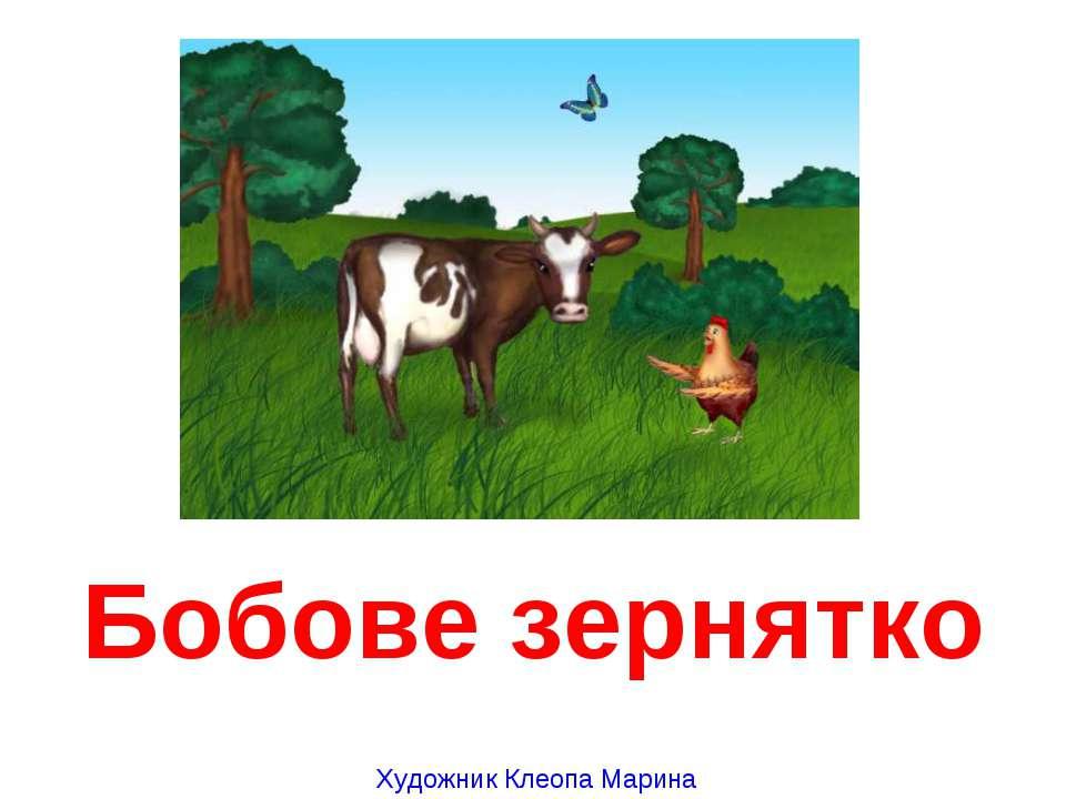 Бобове зернятко Художник Клеопа Марина