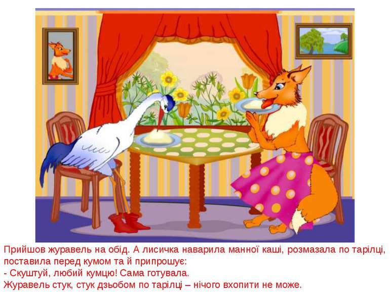Прийшов журавель на обід. А лисичка наварила манної каші, розмазала по тарілц...
