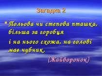 Загадка 2 Польова чи степова пташка, більша за горобця і на нього схожа, на г...