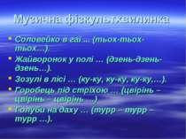 Музична фізкультхвилинка Соловейко в гаї ... (тьох-тьох-тьох…). Жайворонок у ...