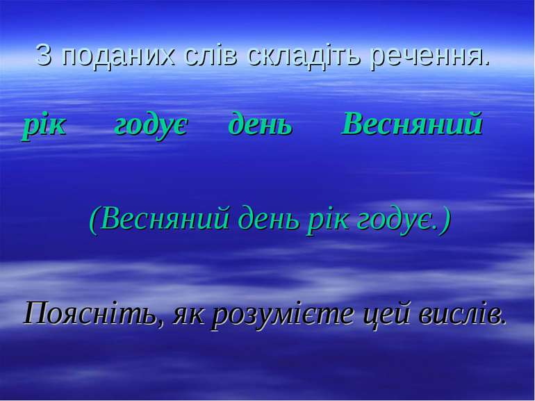 З поданих слів складіть речення. рік годує день Весняний (Весняний день рік г...