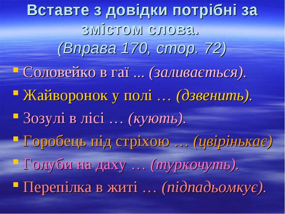 Вставте з довідки потрібні за змістом слова. (Вправа 170, стор. 72) Соловейко...