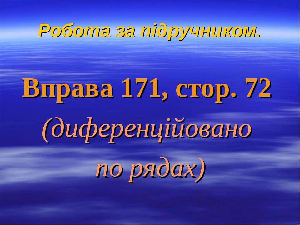 Робота за підручником. Вправа 171, стор. 72 (диференційовано по рядах)