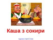 Каша з сокири Художник Сергій Олена