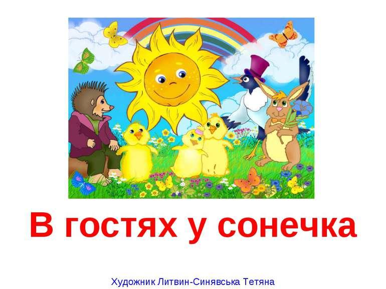 В гостях у сонечка Художник Литвин-Синявська Тетяна