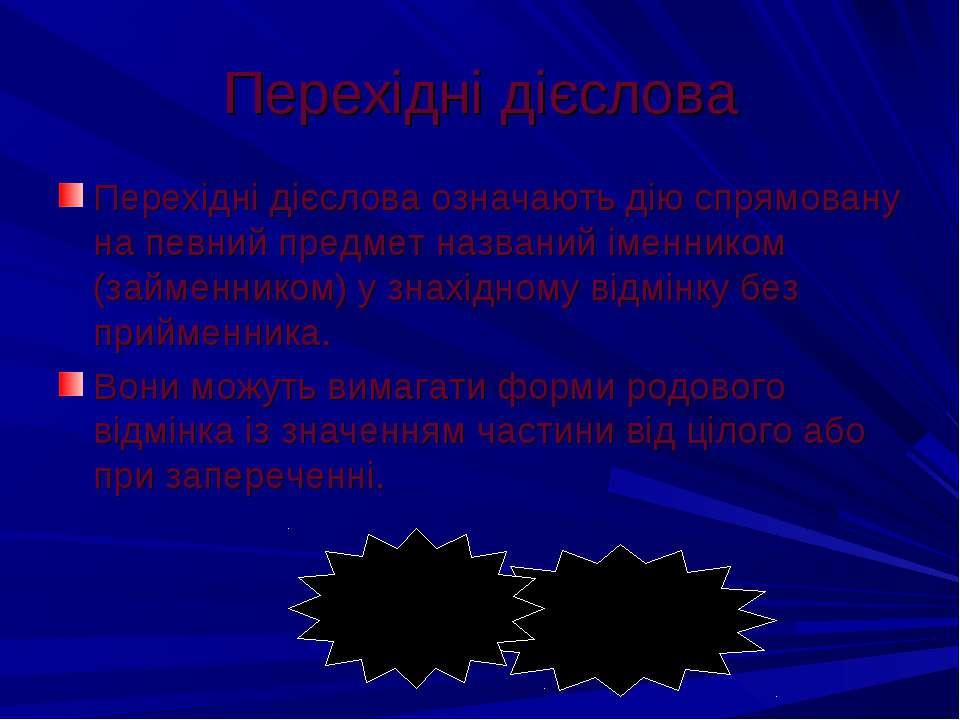 Перехідні дієслова Перехідні дієслова означають дію спрямовану на певний пред...