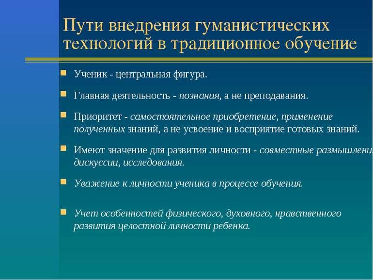 Пути внедрения гуманистических технологий в традиционное обучение Ученик - це...