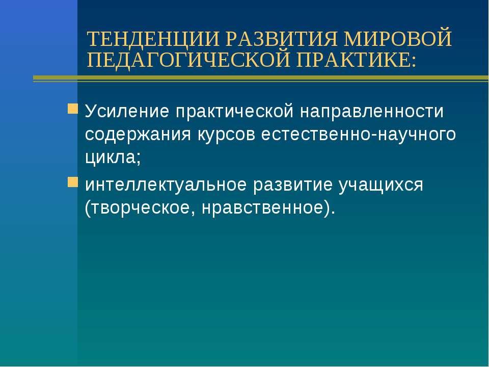 ТЕНДЕНЦИИ РАЗВИТИЯ МИРОВОЙ ПЕДАГОГИЧЕСКОЙ ПРАКТИКЕ: Усиление практической нап...