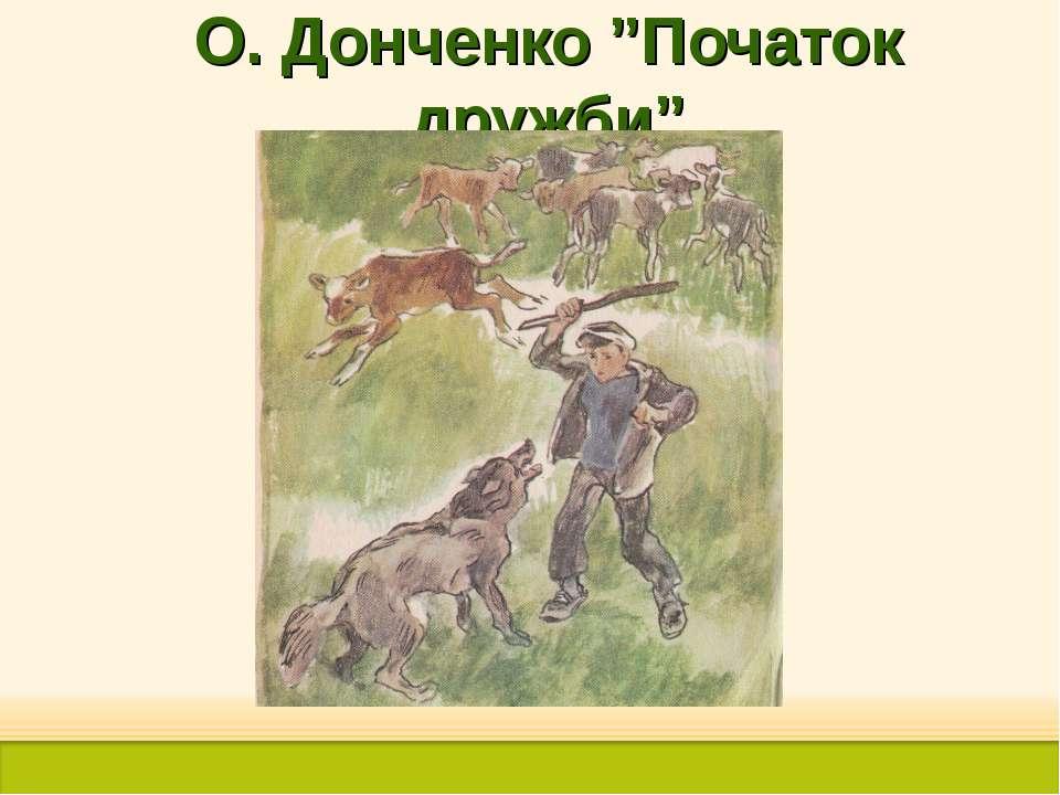 """О. Донченко """"Початок дружби"""""""