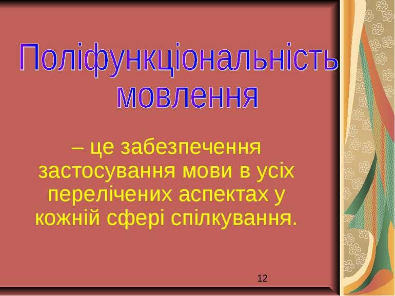 – це забезпечення застосування мови в усіх перелічених аспектах у кожній сфер...