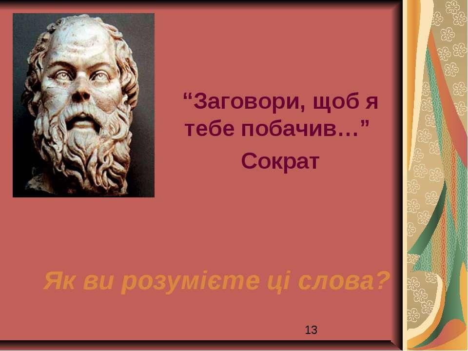 """""""Заговори, щоб я тебе побачив…"""" Сократ Як ви розумієте ці слова?"""