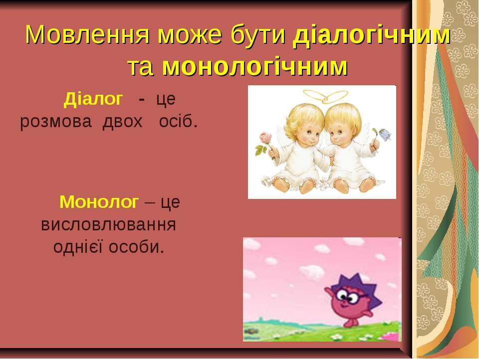 Діалог - це розмова двох осіб. Монолог – це висловлювання однієї особи. Мовле...