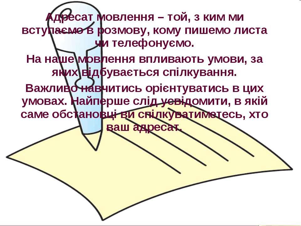 Адресат мовлення – той, з ким ми вступаємо в розмову, кому пишемо листа чи те...