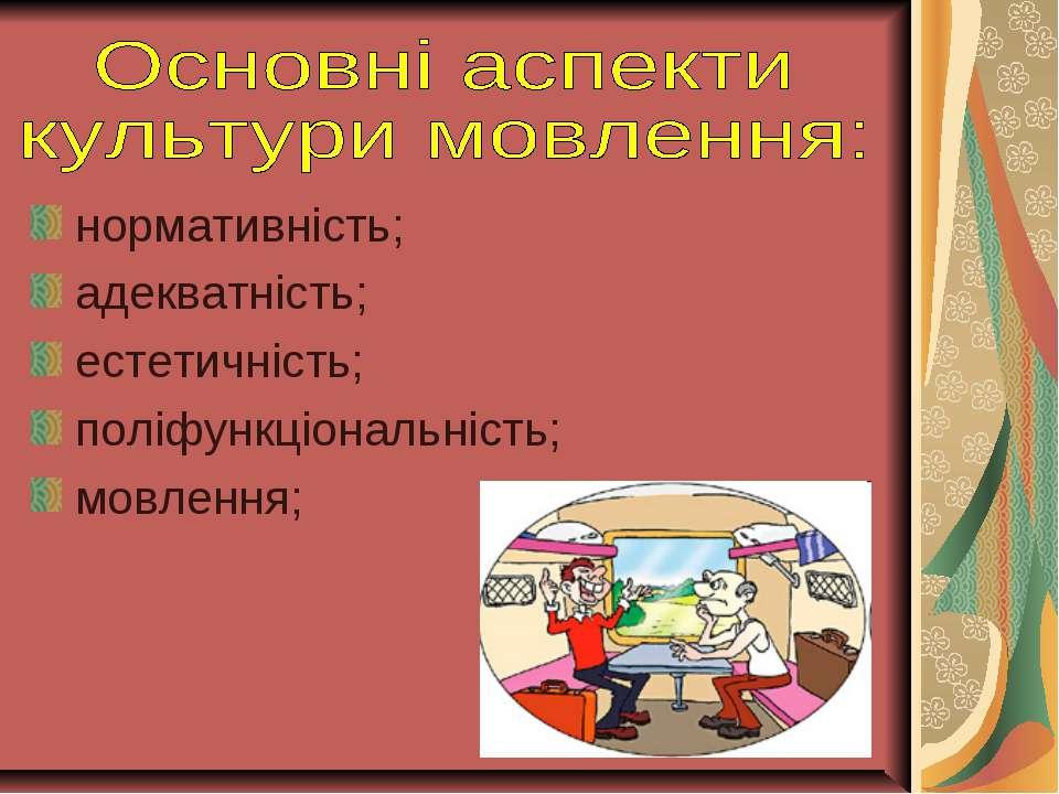 нормативність; адекватність; естетичність; поліфункціональність; мовлення;